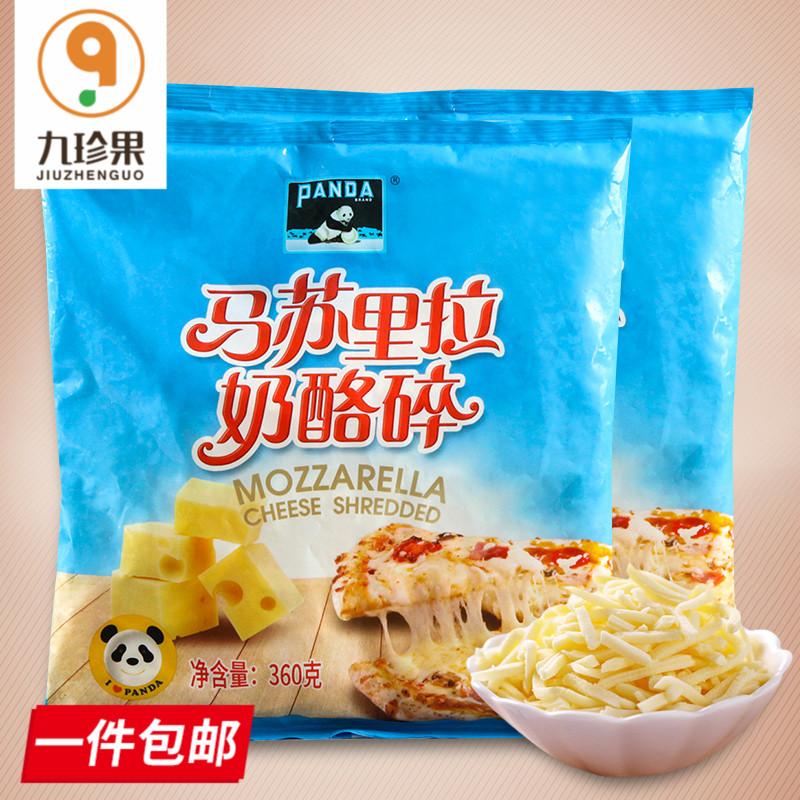 熊猫马苏里拉芝士碎360g披萨焗饭马苏碎起司拉丝奶酪碎披萨原材料(用4元券)