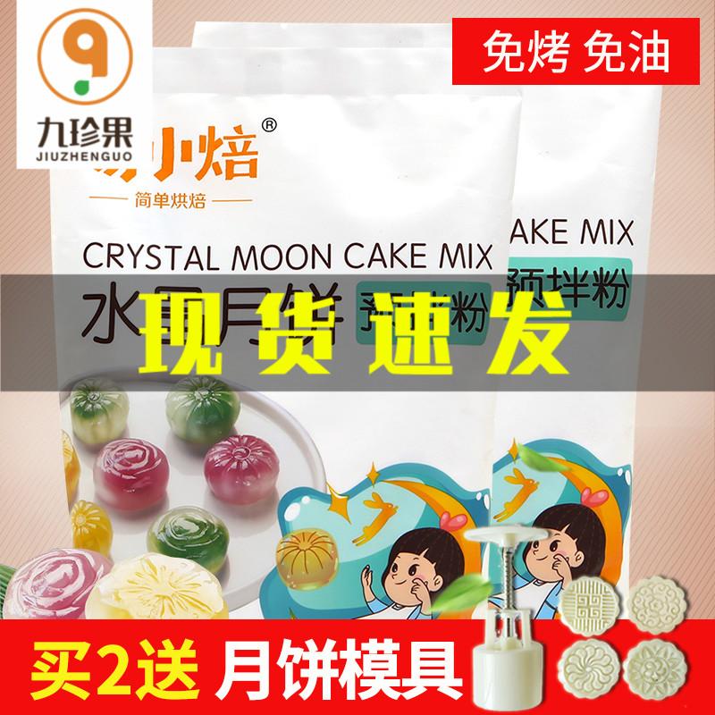 易小焙中秋水晶月饼粉预拌粉自制透明皮全套冰皮月饼材料烘焙套装