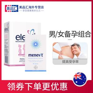 领10元券购买澳洲Elevit爱乐维备孕孕妇营养素片100片+男士备孕90粒