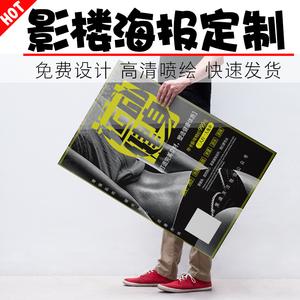 影楼婚纱个人写真明星相片墙贴大海报纸广告免费设计打印制作户外印刷定制定做订做彩印背胶A3不干胶地推展架