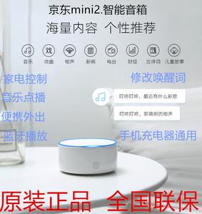 领1元券购买京东叮咚mini2 ai二代智能音箱