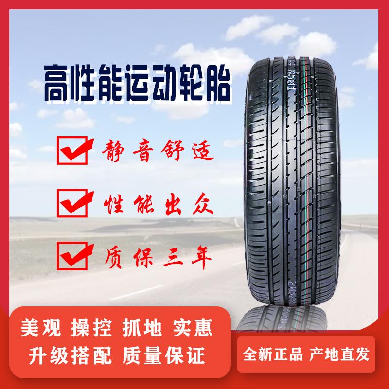 16寸国风轮胎 195/ 205/ 215/ 225 /235 /245/ 40 45 50 55 60R16