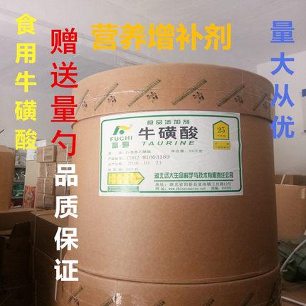 牛磺酸粉营养强化剂牛磺酸食品添加剂食品级牛磺酸营养增补剂包邮