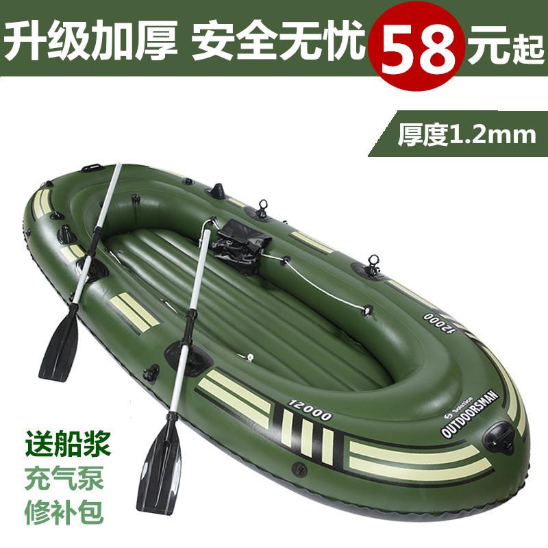 双人充气船3人橡皮艇加厚钓鱼船 二三人皮划艇 特厚充气艇 钓鱼艇