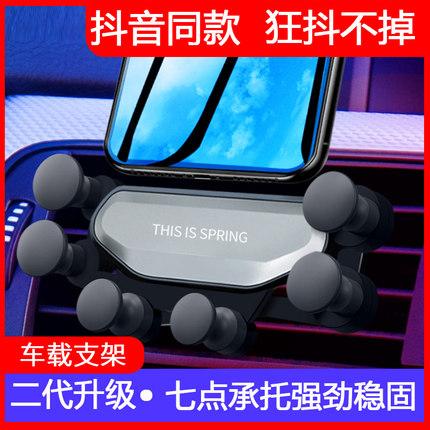 升级款车载手机架网红同款卡扣式重力隐形出风口支架汽车万能通用