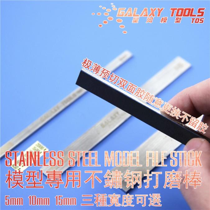 星河模型不锈钢打磨棒 高达军事模型打磨工具 送体验装胶条砂纸