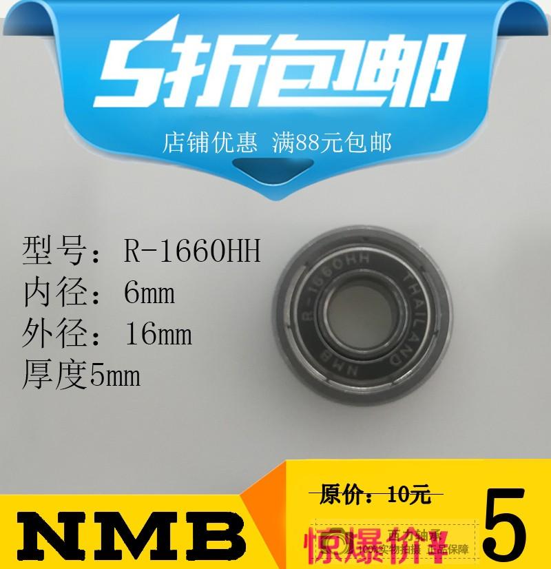 日本原装NMB 进口轴承 R1660HH 尺寸 6X16X5 5折特价 满88元包邮