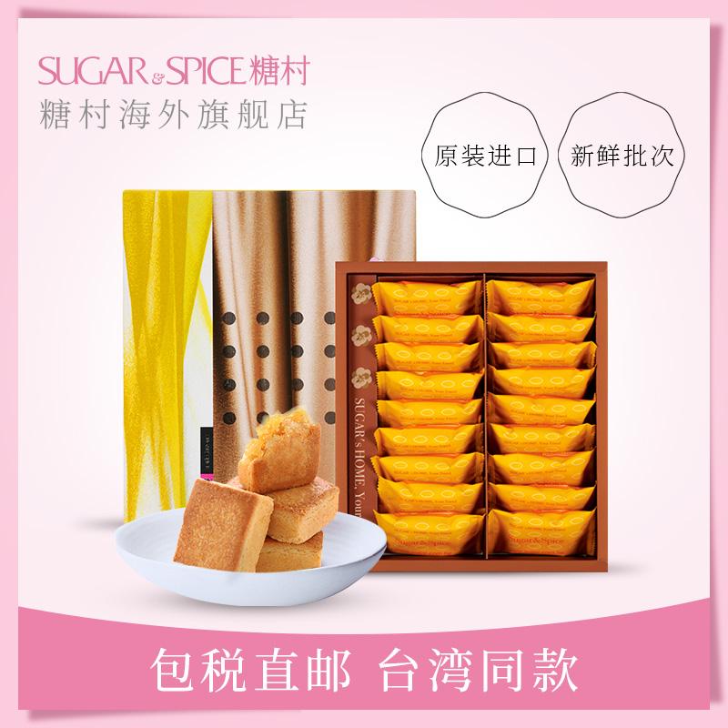 糖村 正宗芝士凤梨酥18入台湾特产小吃办公室糕点新鲜进口零食品