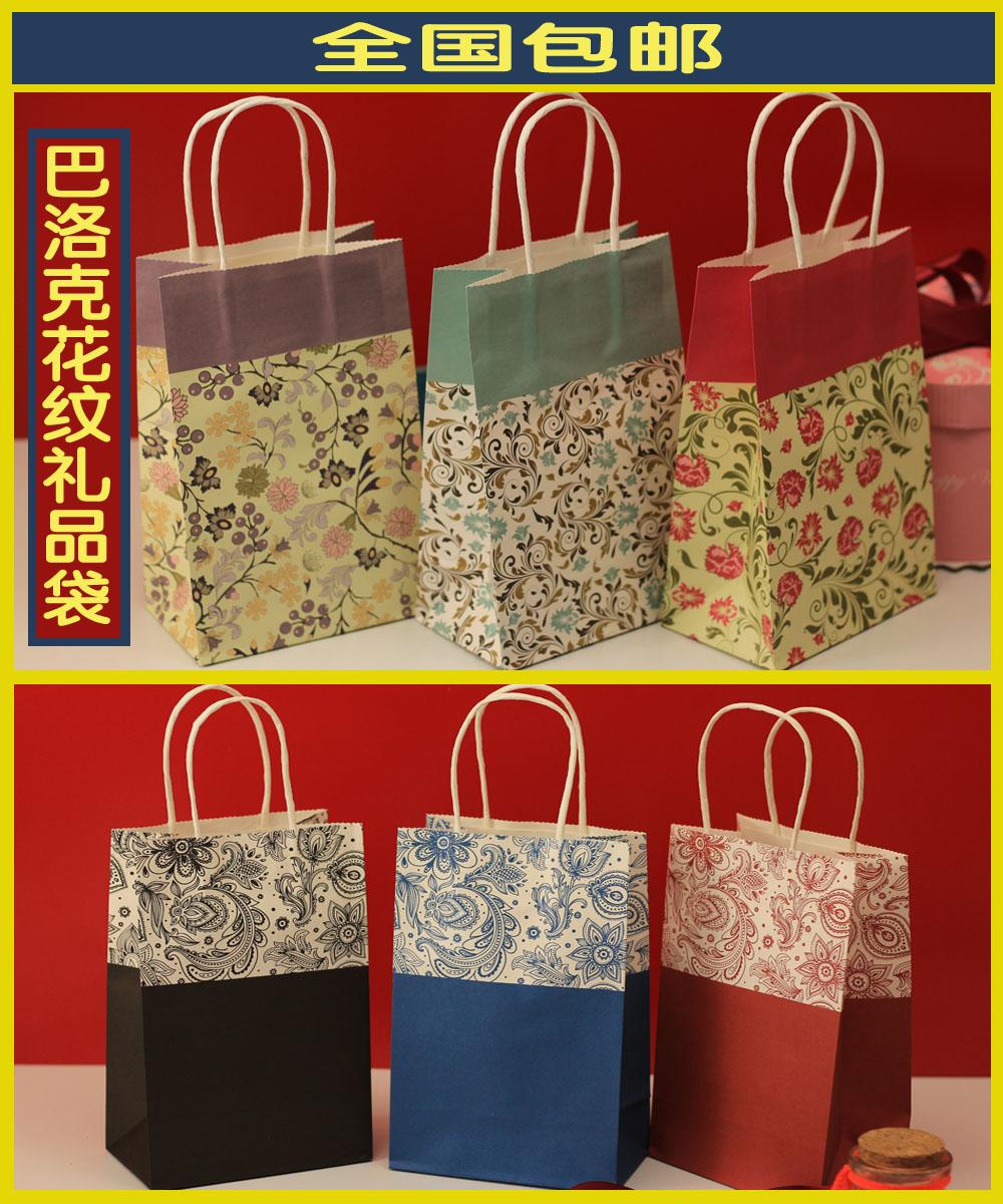 包邮欧式花纹牛皮纸袋劳动节礼品袋教师节礼物袋手提袋购物袋纸袋