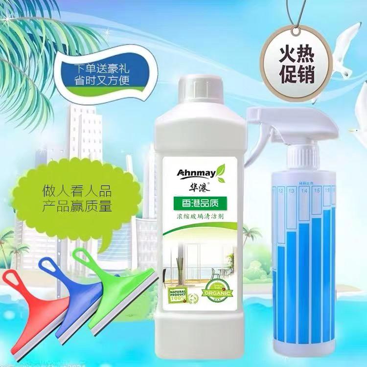 送安利喷瓶华港浓缩玻璃水擦清洁剂满34元可用2元优惠券