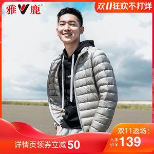 领50元券购买yaloo /雅鹿2019新款轻薄羽绒服