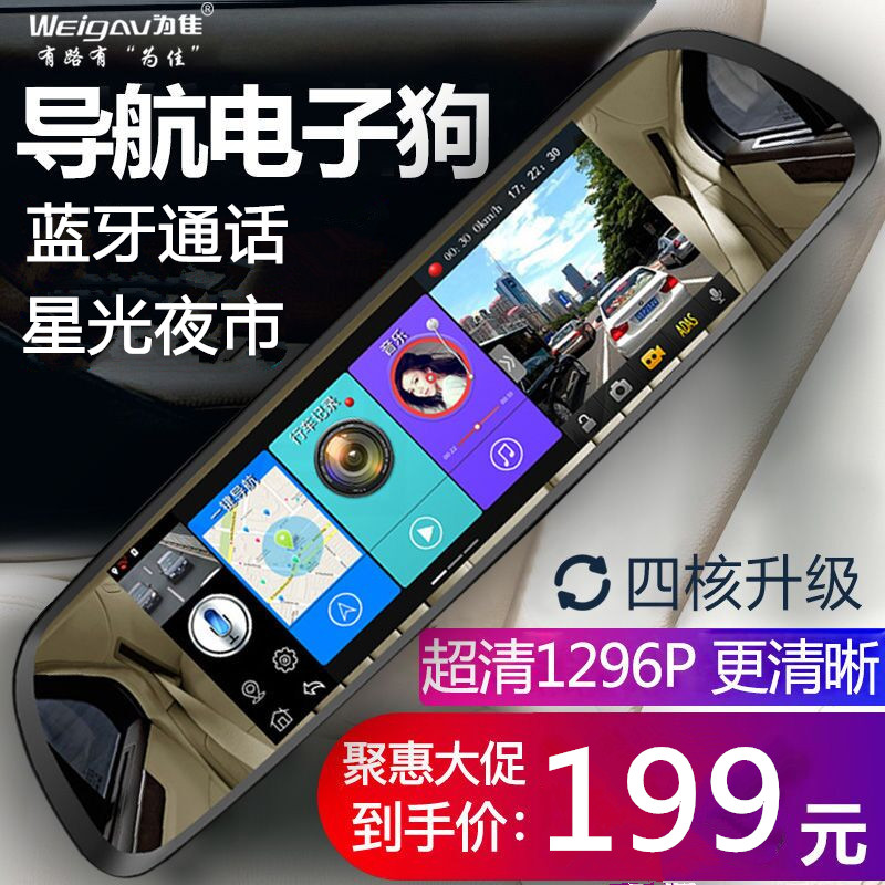 Car rear view mirror HD dash cam dual lens electronic dog with navigation Bluetooth reversing camera