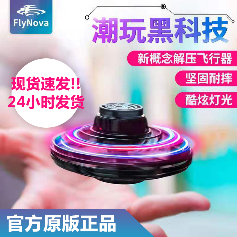 Official original flynova free route flying fingertip top high speed gyratory creative decompression aircraft