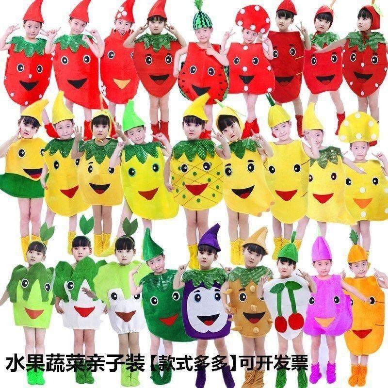 套装水果蔬菜造型舞蹈服亲子装舞台话剧儿童舞蹈服装运动会演出