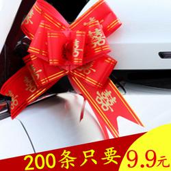 婚庆用品创意结婚拉花婚车车把蝴蝶结包装材料彩带礼品车队装饰