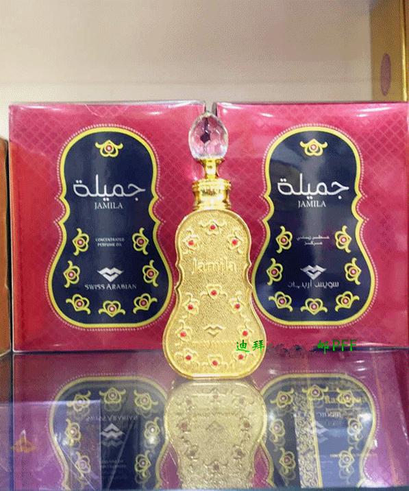 现货迪拜特产本土SwissArabian瑞士JAMILA阿拉伯女性精油香水15ml