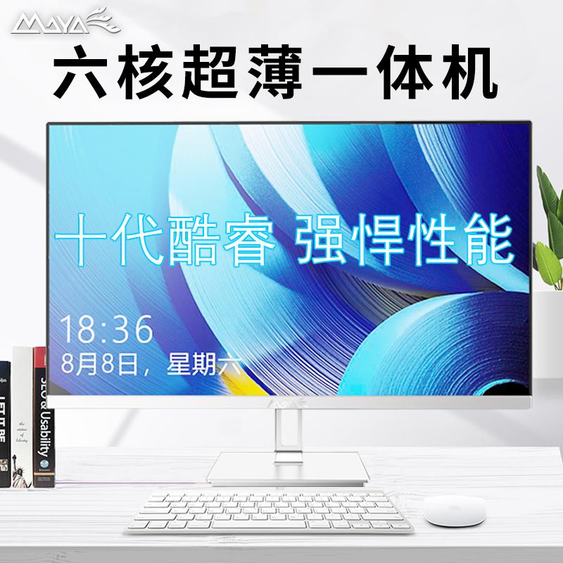玛雅23.8寸一体机电脑无边框酷睿i3i5高配六核游戏型台式主机全套