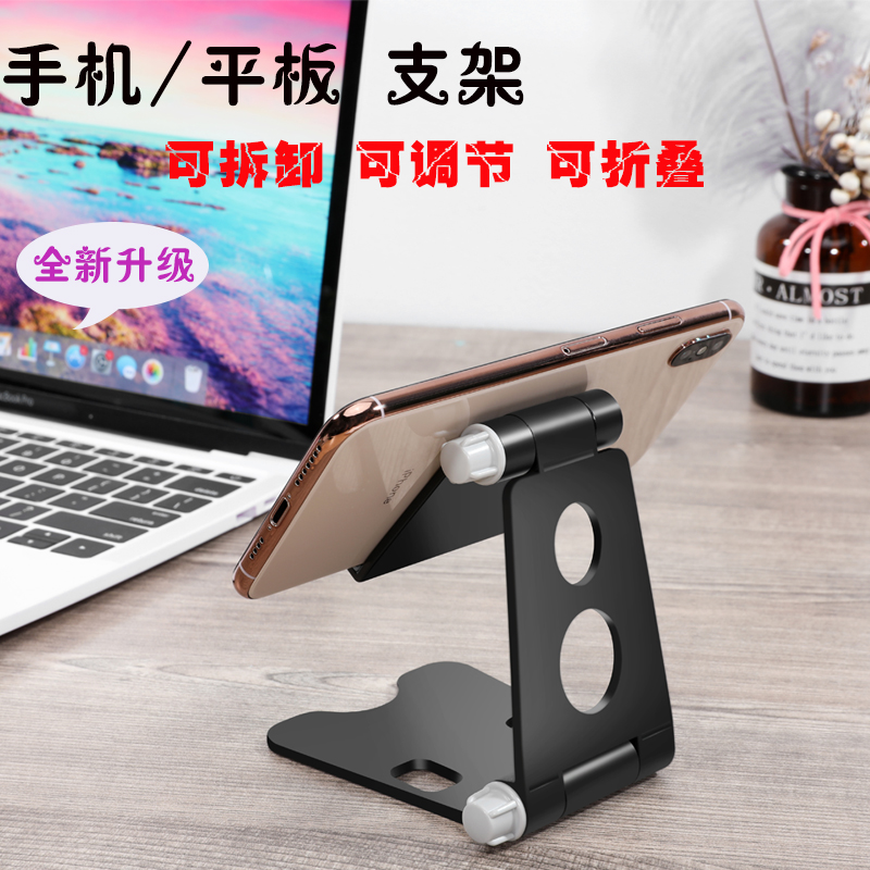 手机支架桌面折叠平板电脑ipad通用懒人床头抖音快手直播支撑架