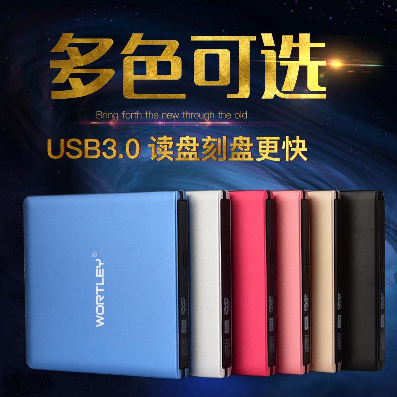 USB3.0外置光驱USB移动光驱外置DVD刻录机苹果 台式机笔记本通用