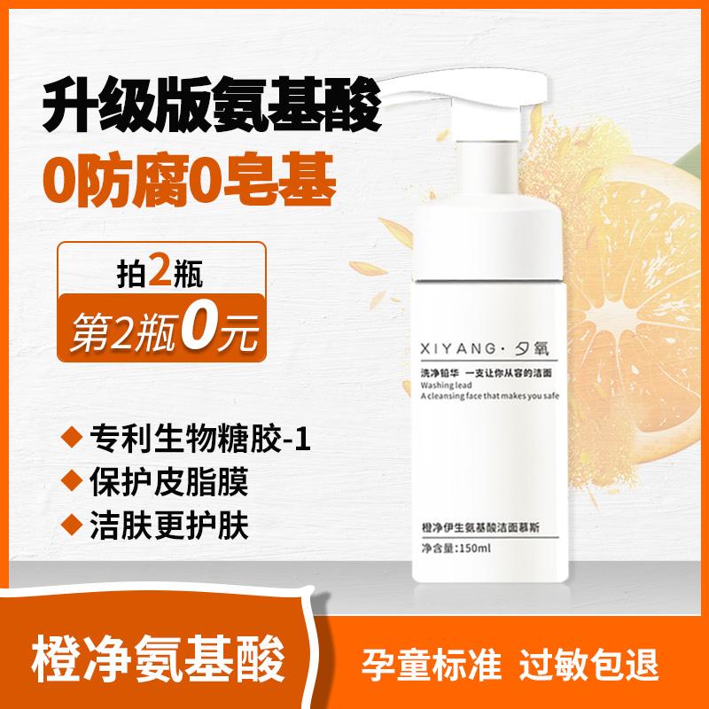夕氧升级版 无皂基氨基酸洗面奶 温和防敏清洁泡沫大橙子洁面慕斯满98元可用40元优惠券