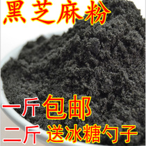 自家现磨纯熟黑芝麻粉包邮500g黑芝麻粉现磨即食纯黑芝麻粉