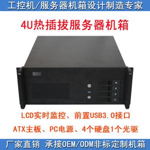 R4U450-4 ATX主板4热插拔位LCD实时监控USB3.0  4U工控服务器机箱