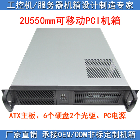 2u550b PC power supply ATX main board 550mm deep removable PCI slot monitoring industrial control server chassis