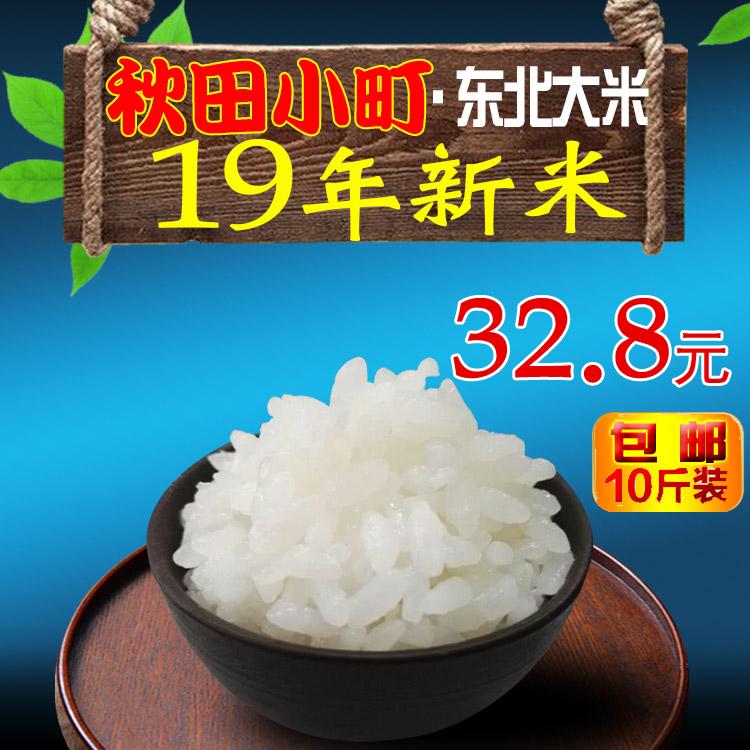New rice northeast Jilin rice farmers home-made sushi in Qiutian Xiaoting in 2019