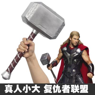 大号雷神之锤1比1美队爪盾牌暴风战斧武器雷神的锤子儿童cos玩具