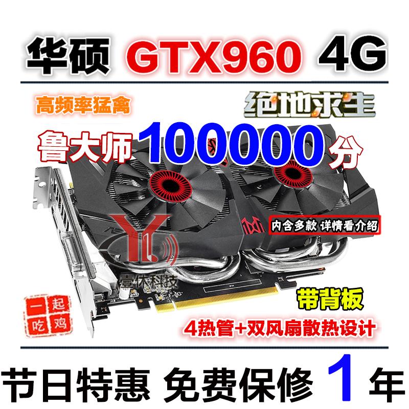 华硕GTX960 4G吃鸡显卡拆机 多款960 4G 台式机 独立游戏显卡多开