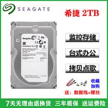 希捷2t硬盘2TB机械硬盘2tb监控硬盘录像机2T台式点歌机硬盘2000GB