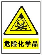 警示标牌标识指示标志 危险化学品/危险化学品危害告知牌