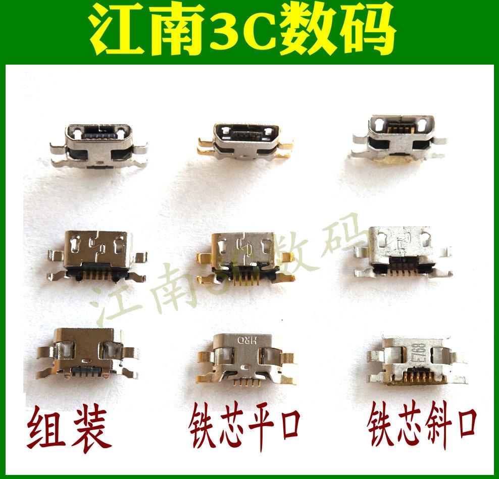 适用金立F100/a/L F105/L 充电尾插 金刚gn5001/s/L gn3001充电口