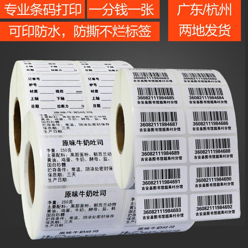バーコードの印刷を代行します。ラベルの価格シールは図書館のバーコードを印刷して、オーダーメイドします。