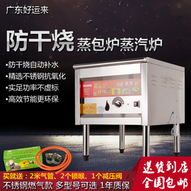 好运来蒸包炉商用燃气电煤气节能王蒸包子机电热台式馒头早餐小型