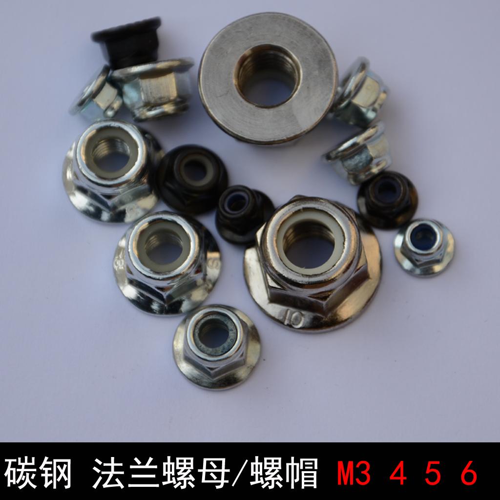 进口法兰面螺母M3 4 5 6mm尼龙自锁紧防止松凸缘螺帽碳钢加硬
