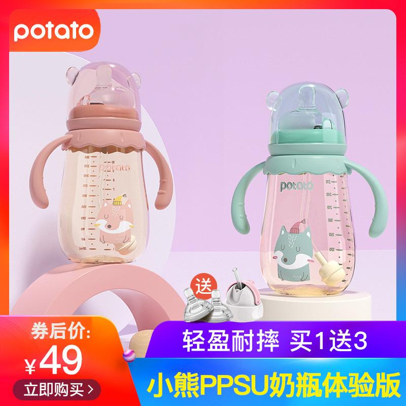 小土豆奶瓶ppsu宽口径宝宝防胀气耐摔新生婴儿奶瓶硅胶奶嘴正品