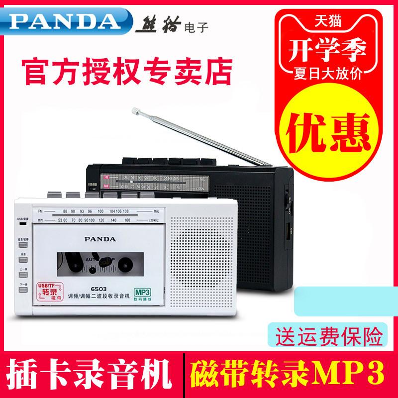 Аудиокассеты Артикул 644477735530