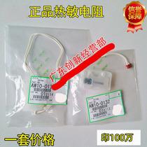 适用原装理光6002800170017500600180007502复印机热敏电阻