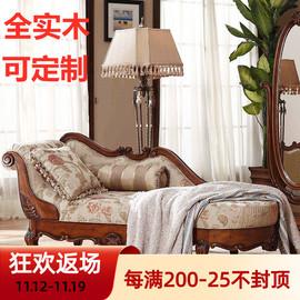 美式贵妃躺椅雕花欧式布艺懒人贵妃榻卧室实木美人榻客厅单人沙发图片