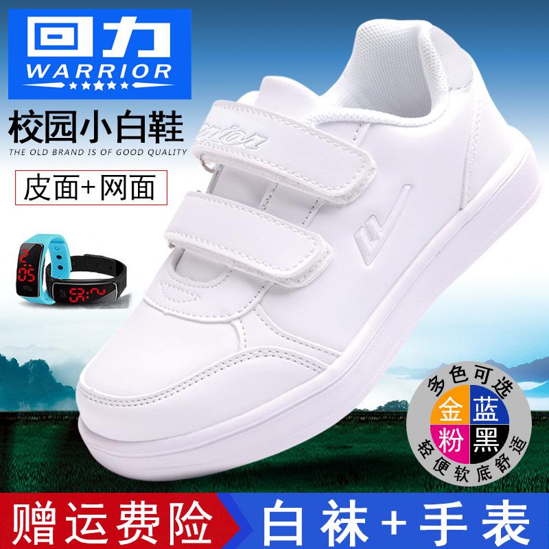 (用99元券)回力儿童鞋小白鞋男童白色运动鞋2019春秋季新款学生鞋子女童板鞋