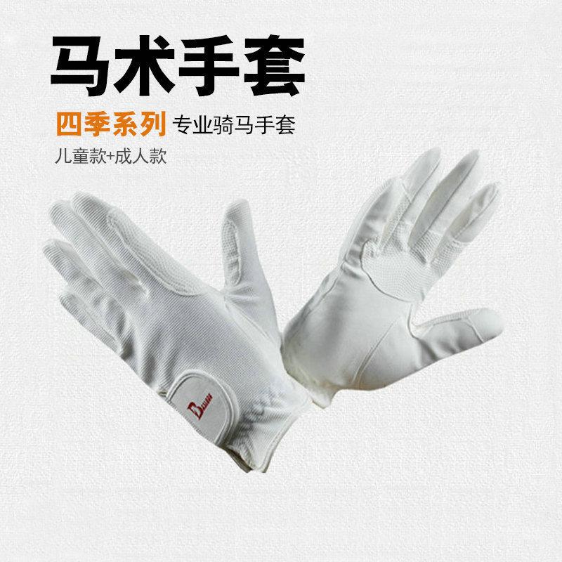 Чистый белый лошадь техника перчатки верховая езда перчатки воздухопроницаемый перчатки модельа детей лошадь техника оборудование BCL213230