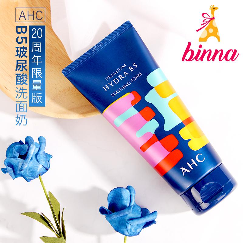 韩国正品AHC洗面奶B5玻尿酸深层清洁补水保湿泡沫洁面乳男女180ml券后55.00元