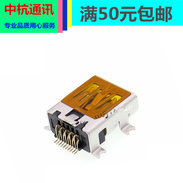 Applicable to the charging interface of elderly Yousi Newman mobile phone Philips tail plug 10p