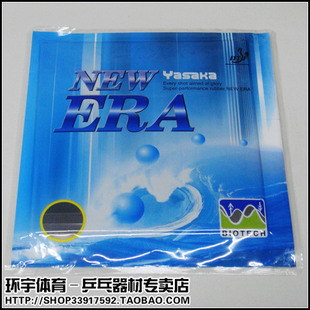 YASAKA Ya Saka new era of genuine comprehensive anti pouches plastic type internal energy 42 44 degrees