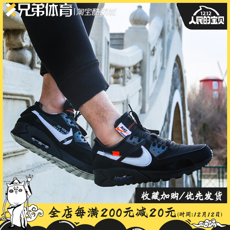 兄弟體育 NIKE x OFF-WHITE AIR MAX 90 OW 聯名 AA7293-001-200