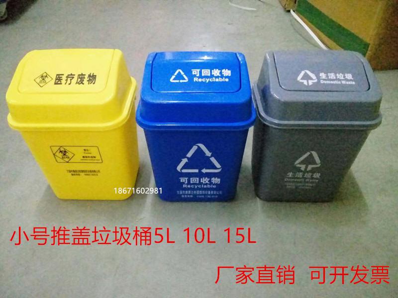 加厚�t用垃圾桶小�5L加厚方形生活�u�w式10���w15�S色�t���U物桶