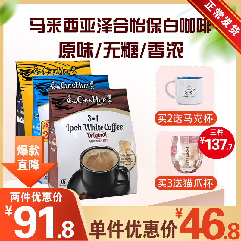 Zehe Ipoh old street white coffee strong three in one sugar free instant drink imported from Malaysia