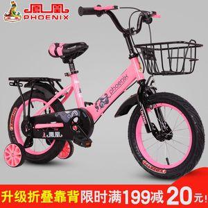 凤凰儿童自行车3岁宝宝脚踏单车2-4-6岁男孩6-7-8-9-10岁女孩折叠