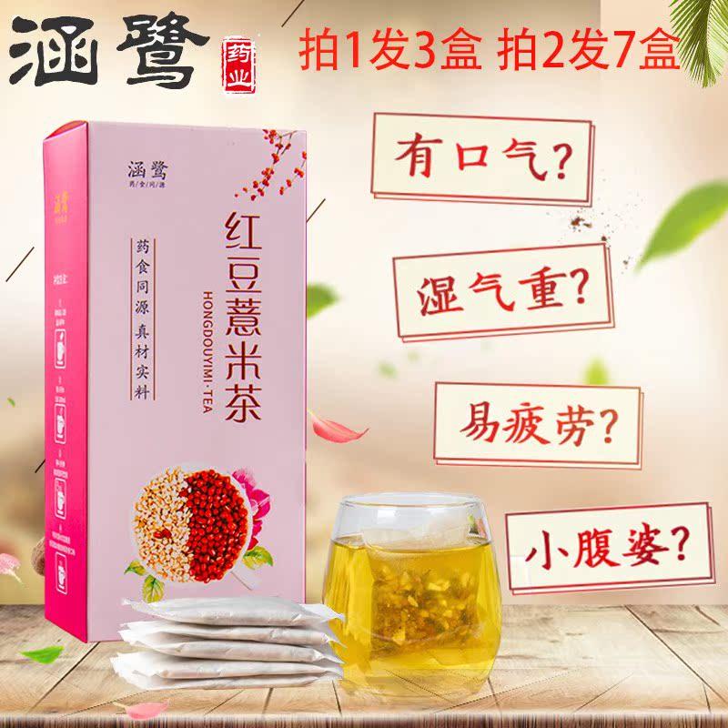限5000张券3盒薏仁茶祛湿茶去寒热红豆